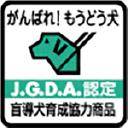 J.G.D.A.認定